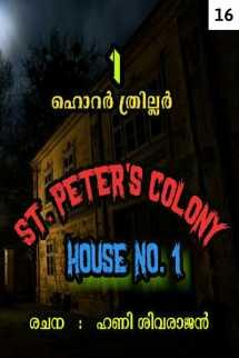 St. Peters Colony - House No 1 - Part - 16 by ഹണി ശിവരാജന് .....Hani Sivarajan..... in Malayalam