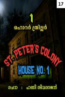St. Peters Colony - House No 1 - Part - 17 by ഹണി ശിവരാജന് .....Hani Sivarajan..... in Malayalam