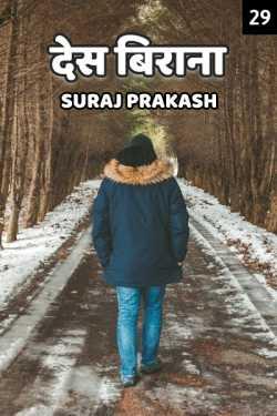 Desh Virana - 29 by Suraj Prakash in Hindi