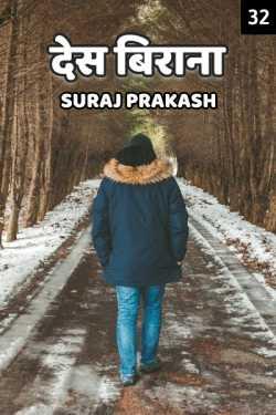 Desh Virana - 32 - last part by Suraj Prakash in Hindi