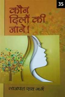 कौन दिलों की जाने! - 35 बुक Lajpat Rai Garg द्वारा प्रकाशित हिंदी में