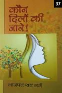 कौन दिलों की जाने! - 37 बुक Lajpat Rai Garg द्वारा प्रकाशित हिंदी में