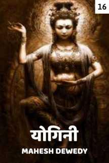 योगिनी - 16 बुक Mahesh Dewedy द्वारा प्रकाशित हिंदी में