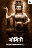 योगिनी - 17 बुक Mahesh Dewedy द्वारा प्रकाशित हिंदी में