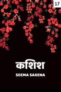 कशिश - 17 बुक Seema Saxena द्वारा प्रकाशित हिंदी में