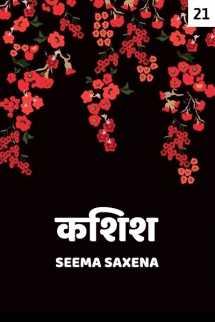कशिश - 21 बुक Seema Saxena द्वारा प्रकाशित हिंदी में