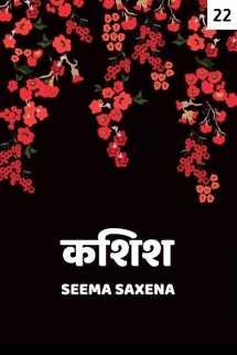 कशिश - 22 बुक Seema Saxena द्वारा प्रकाशित हिंदी में