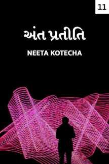 Neeta Kotecha દ્વારા અંત પ્રતીતિ - 11 ગુજરાતીમાં