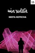 Neeta Kotecha દ્વારા અંત પ્રતીતિ - 15 - છેલ્લો ભાગ ગુજરાતીમાં
