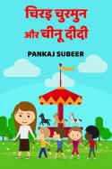 चिरइ चुरमुन और चीनू दीदी - 1 बुक PANKAJ SUBEER द्वारा प्रकाशित हिंदी में