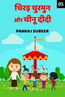 चिरइ चुरमुन और चीनू दीदी - 5 बुक PANKAJ SUBEER द्वारा प्रकाशित हिंदी में