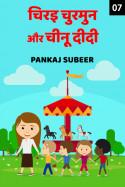 चिरइ चुरमुन और चीनू दीदी - 7 - अंतिम भाग बुक PANKAJ SUBEER द्वारा प्रकाशित हिंदी में