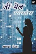 जी-मेल एक्सप्रेस - 8 बुक Alka Sinha द्वारा प्रकाशित हिंदी में
