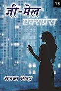 जी-मेल एक्सप्रेस - 13 बुक Alka Sinha द्वारा प्रकाशित हिंदी में
