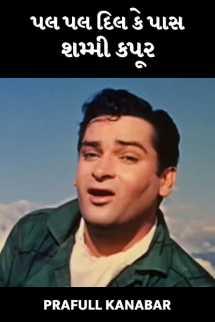 Prafull Kanabar દ્વારા પલ પલ દિલ કે પાસ - શમ્મી કપૂર - 44 ગુજરાતીમાં