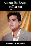 Prafull Kanabar દ્વારા પલ પલ દિલ કે પાસ - સુનિલ દત્ત - 46 ગુજરાતીમાં