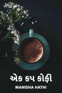 એક કપ કોફી