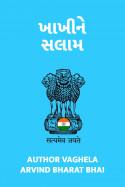 Author Vaghela Arvind Bharat Bhai દ્વારા ખાખી ને સલામ ગુજરાતીમાં