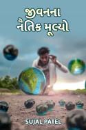 Sujal Patel દ્વારા જીવનના નૈતિક મૂલ્યો ગુજરાતીમાં