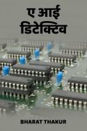 ए आई डिटेक्टिव बुक bharat Thakur द्वारा प्रकाशित हिंदी में