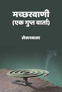 मच्छरवाणी- एक गुप्त वार्ता (एका मच्छरप्रमुखाचेभाषण) मराठीत Lekhanwala