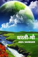 धरती-माँ बुक Anil Sainger द्वारा प्रकाशित हिंदी में