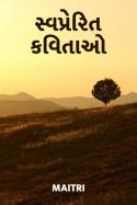 Maitri દ્વારા સ્વપ્રેરિત કવિતાઓ ગુજરાતીમાં