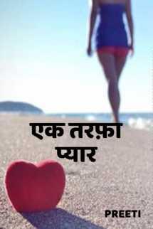 एक तरफ़ा प्यार बुक preeti द्वारा प्रकाशित हिंदी में