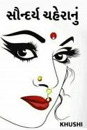 અમી વ્યાસ દ્વારા સૌન્દર્ય ચહેરાનું ગુજરાતીમાં
