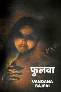 फुलवा बुक Vandana Bajpai द्वारा प्रकाशित हिंदी में