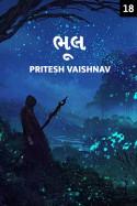 Pritesh Vaishnav દ્વારા ભૂલ. - 18 ગુજરાતીમાં
