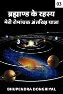 ब्रह्माण्ड के रहस्य - 3 बुक Bhupendra Dongriyal द्वारा प्रकाशित हिंदी में