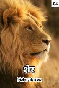 शेर (भाग 4)