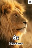 शेर 6 (अंतिम भाग ) मराठीत निलेश गोगरकर