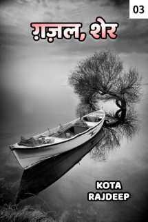 ग़ज़ल, शेर - 3 बुक Kota Rajdeep द्वारा प्रकाशित हिंदी में
