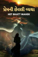 Het Bhatt Mahek દ્વારા પ્રેમ ની છેલ્લી વ્યથા ગુજરાતીમાં