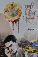 समीक्षा - ब्लडी मिडल क्लास - राकेश राय बुक राजीव तनेजा द्वारा प्रकाशित हिंदी में