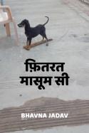 फ़ितरत मासूम सी बुक Bhavna Jadav द्वारा प्रकाशित हिंदी में