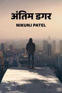 अंतिम डगर बुक Nikunj Patel द्वारा प्रकाशित हिंदी में