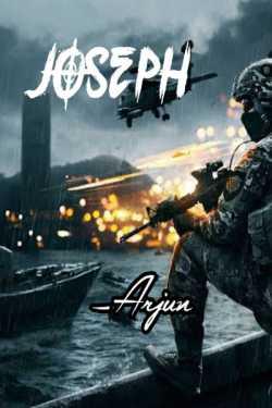 JOSEPH by Arjun in Gujarati