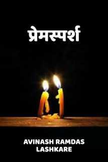 प्रेमस्पर्श.... मराठीत Avinash Ramdas Lashkare