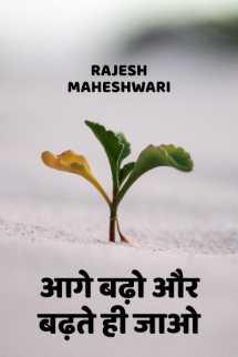 आगे बढ़ो और बढ़ते ही जाओ बुक Rajesh Maheshwari द्वारा प्रकाशित हिंदी में