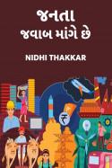 Nidhi Thakkar દ્વારા જનતા જવાબ માંગે છે ગુજરાતીમાં