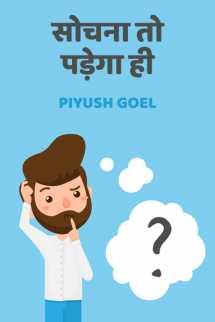 सोचना तो पड़ेगा ही... बुक Piyush Goel द्वारा प्रकाशित हिंदी में