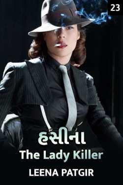 Hasina - the lady killer - 23 by Leena Patgir in Gujarati