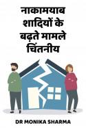 नाकामयाब शादियों के बढ़ते मामले चिंतनीय बुक Dr Monika Sharma द्वारा प्रकाशित हिंदी में