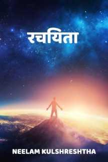 रचयिता बुक Neelam Kulshreshtha द्वारा प्रकाशित हिंदी में