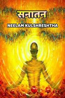 सनातन बुक Neelam Kulshreshtha द्वारा प्रकाशित हिंदी में