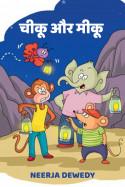 चीकू और मीकू बुक Neerja Dewedy द्वारा प्रकाशित हिंदी में