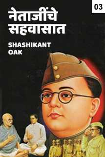 नेताजींचे सहवासात - 3 मराठीत Shashikant Oak
